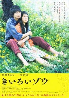 Kiiroi-Zou-images-44c8fe1d-5bec-47e6-ad29-541b764c1a8